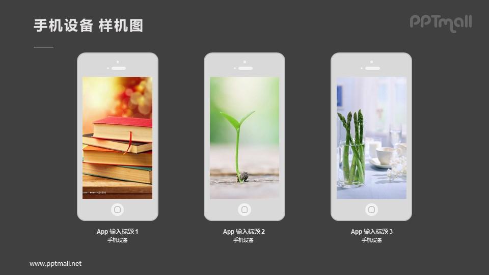 3台苹果手机虚拟屏幕样机图PPT模板下载