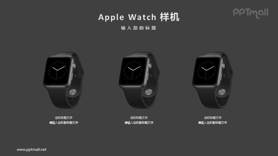 3组apple watch虚拟app样机展示图PPT模板下载