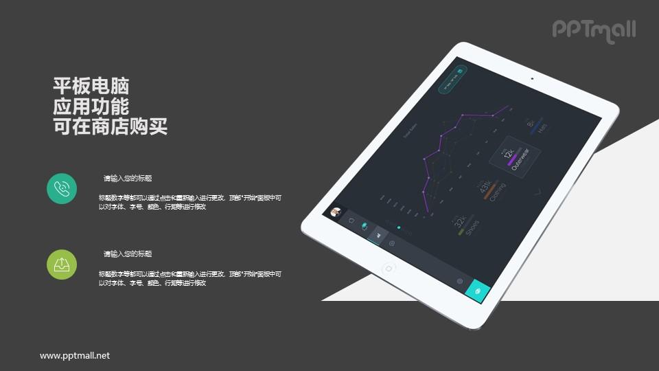 斜向45度角的iPad虚拟样机图PPT模板下载