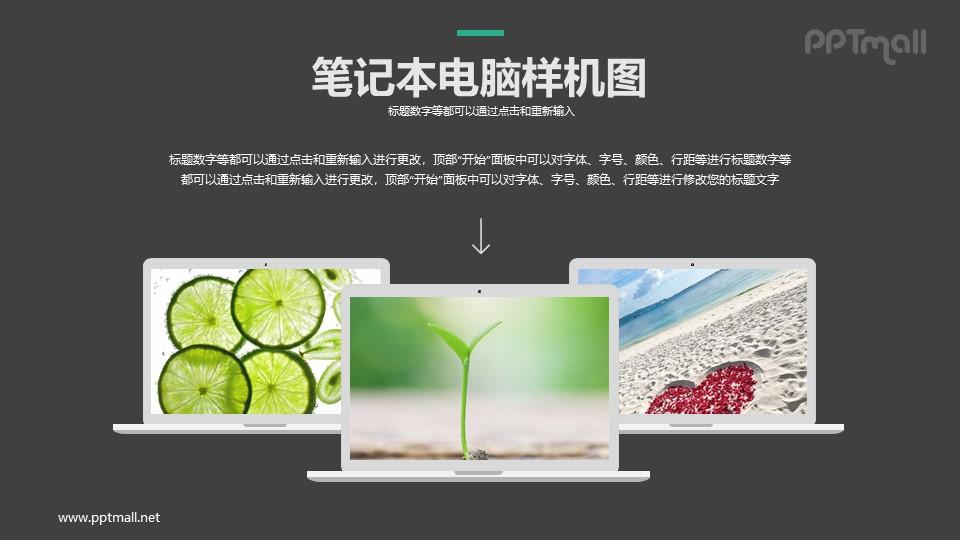 三台笔记本电脑展示的样机图PPT模板下载