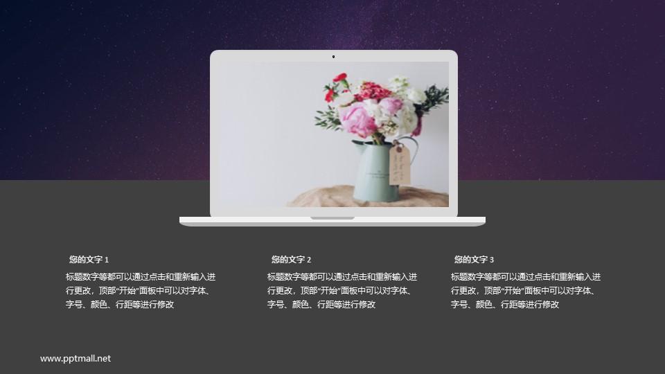 笔记本电脑正视图样机图PPT模板下载