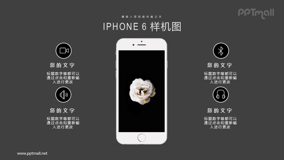 苹果手机样机图PPT模板下载