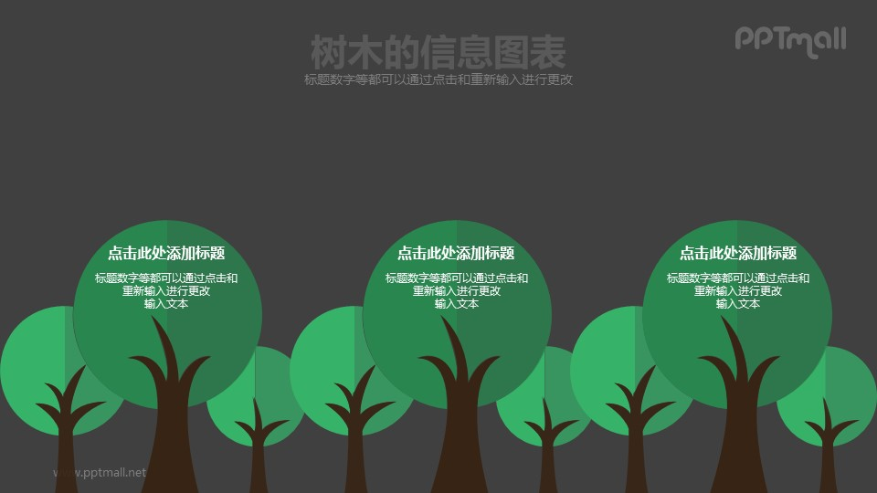 一片小森林的PPT图示素材模板下载