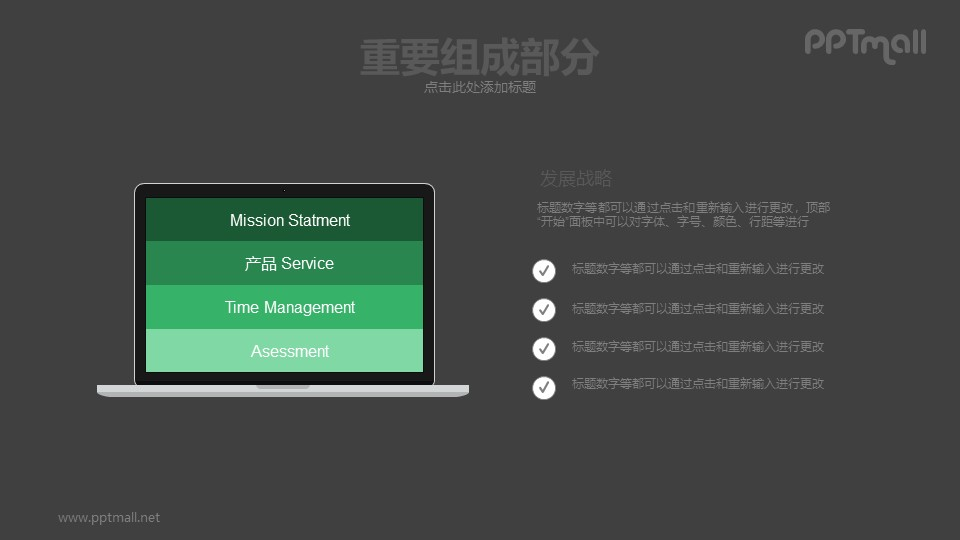 重要组成部分的PPT模板下载_幻灯片预览图2