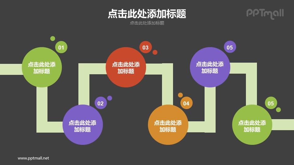 步骤图/时间轴PPT图示素材模板下载_幻灯片预览图2