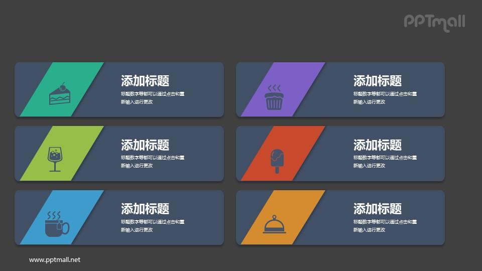 图标配文字的项目要点列表PPT模板下载_幻灯片预览图2