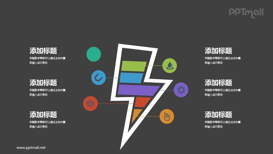 一道闪电PPT图示素材模板下载_幻灯片预览图2