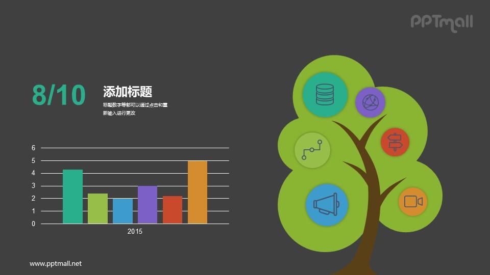 一棵树的PPT图示模板下载