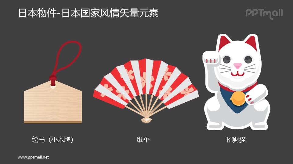日本绘马纸伞招财猫-日本国家风情PPT图像素材下载