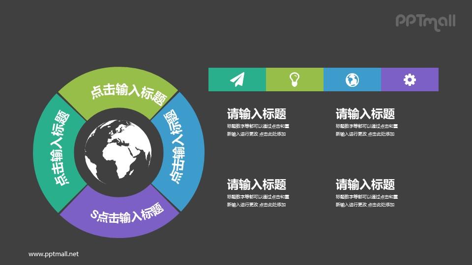 1分为4的圆环PPT图示素材模板下载