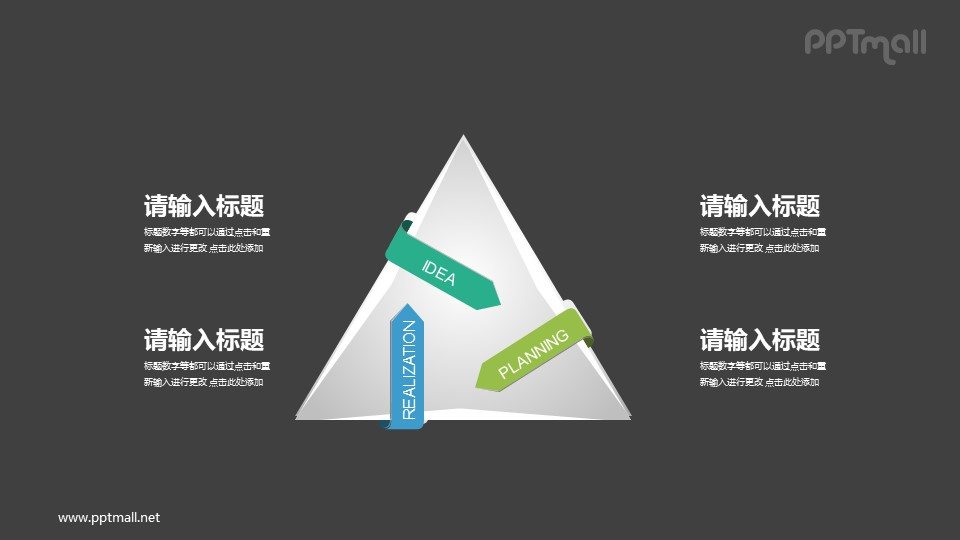立体三角形PPT图示素材模板下载
