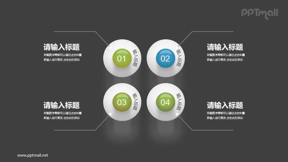 微立体大数字样式PPT目录模板下载
