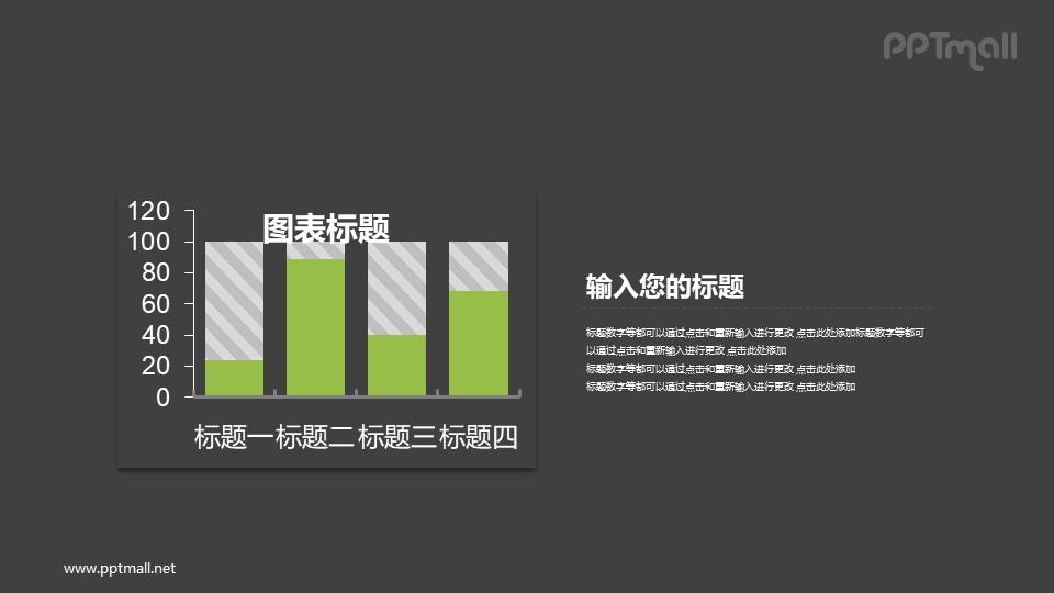绿色的柱状图PPT图表素材模板下载