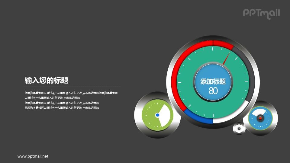 汽车仪表盘模拟的PPT图表素材模板下载