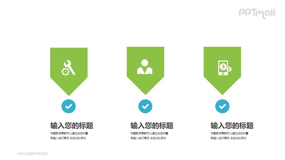 3部分要点列表PPT素材模板下载