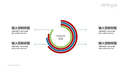 彩色圆环图PPT数据图表素材模板下载
