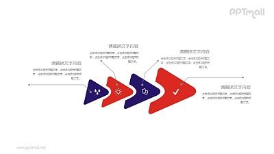 飞镖状的递进关系PPT素材模板下载