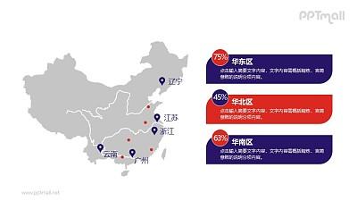 中国矢量地图PPT素材模板下载