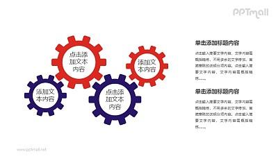 4个齿轮组成的并列关系PPT素材模板下载
