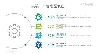 4个要点说明PPT图示素材下载