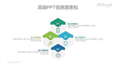 4部分创意目录PPT图示素材下载