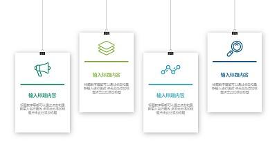 4个吊牌PPT信息图示素材下载