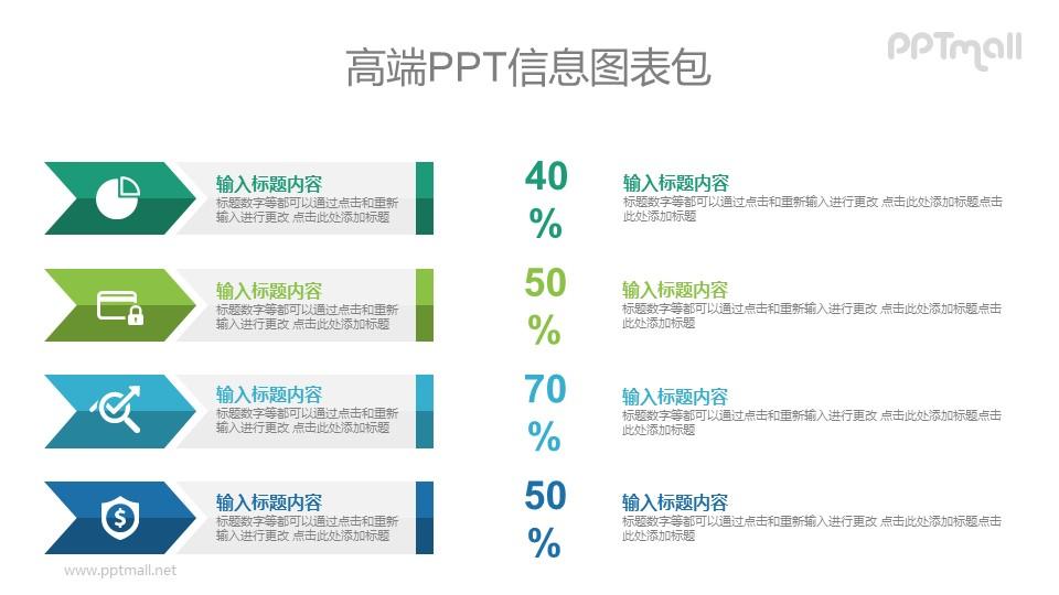 4部分项目列表PPT图示素材下载