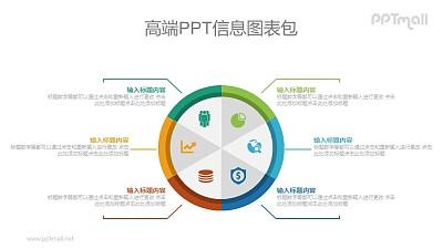 扁平化总分关系PPT图示素材下载