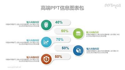 生动的数字展示效果PPT图示素材下载