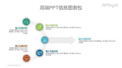 汇聚关系PPT图示素材下载