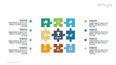 多块拼图组合PPT图示素材下载