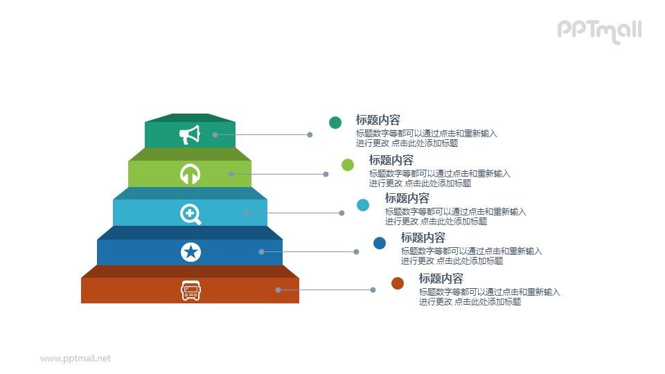 阶梯层级关系PPT图示素材模板下载