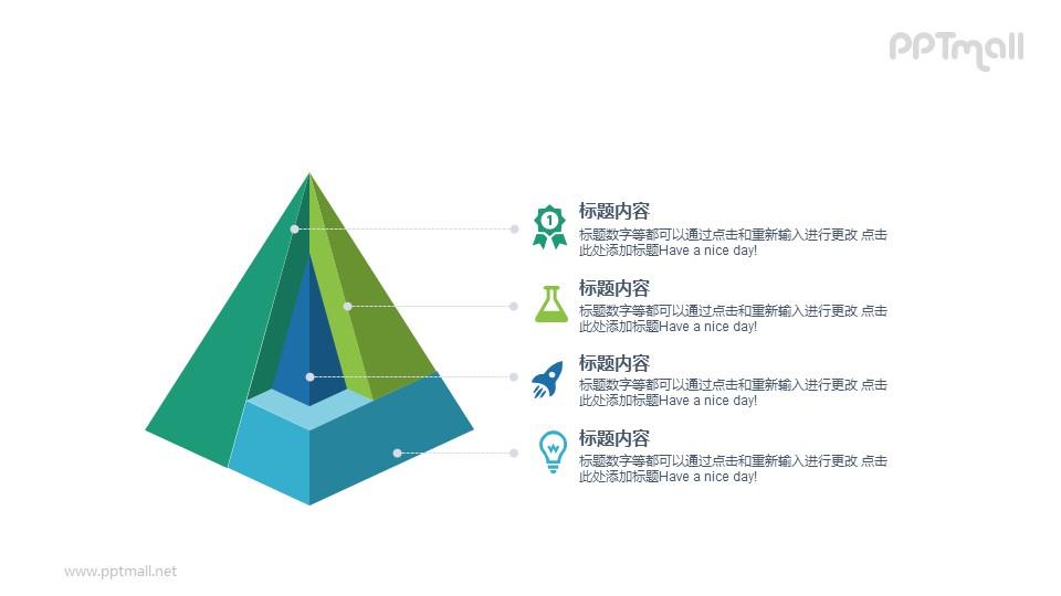 立体分解的金字塔PPT图示素材下载