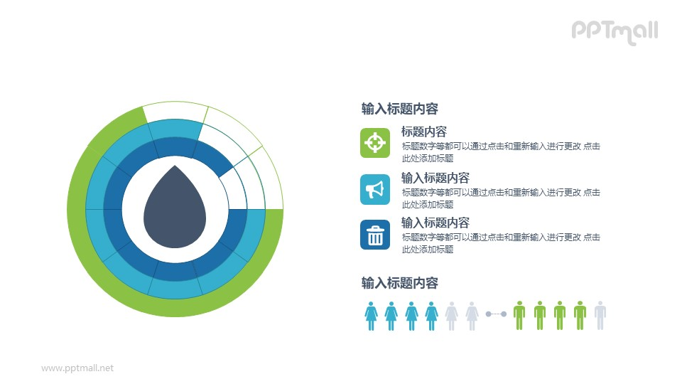 带刻度的圆环图PPT图示素材下载