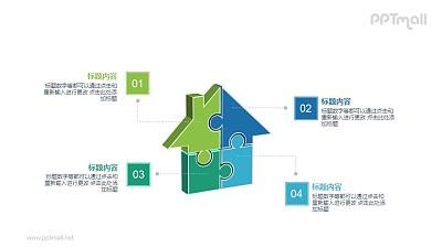 购房资金的组成部分PPT图示素材下载