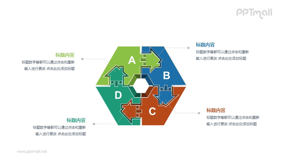 六边形内4部分循环PPT图示素材下载