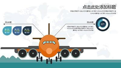 航空运输PPT图示素材下载