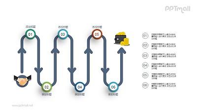 业务流程图PPT图示素材下载