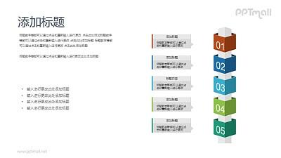 立体柱状目录PPT图示素材下载