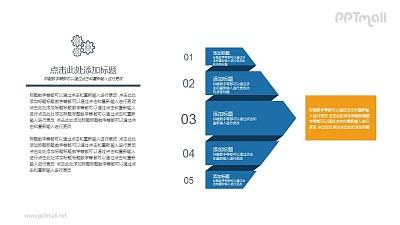 折纸装要点列表/目录导航PPT图示素材下载