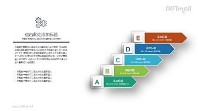 阶梯递进PPT图示素材下载