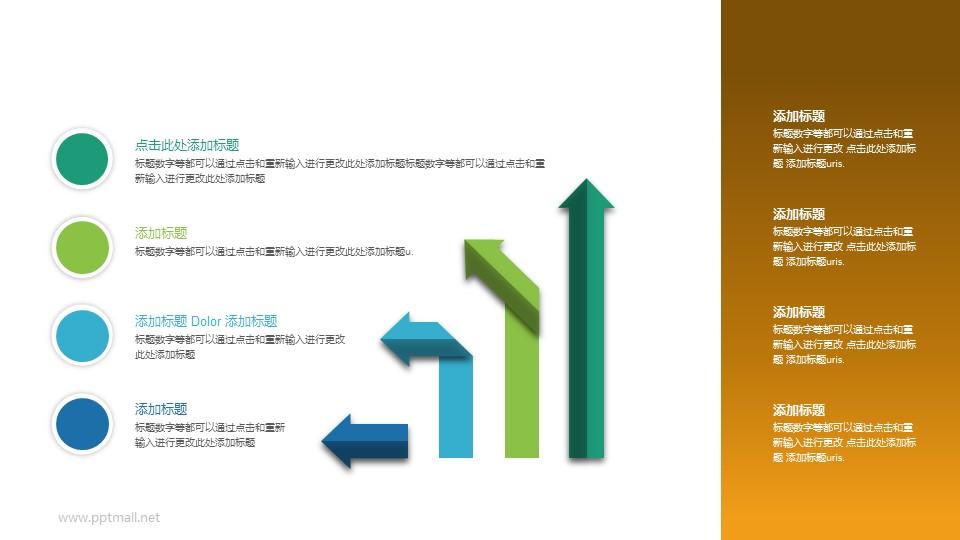 四个不同方向的箭头PPT图示素材下载
