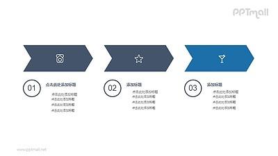递进关系3部分PPT图示素材下载