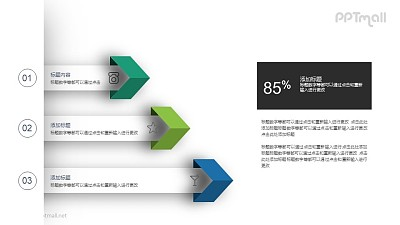3方面文本框PPT图示素材下载