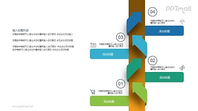 曲折的前进步骤图PPT图示素材下载