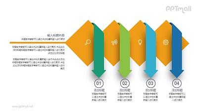 4部分要点列表PPT图示素材下载