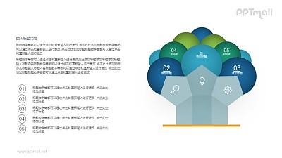 球型树叶的树PPT图示素材下载