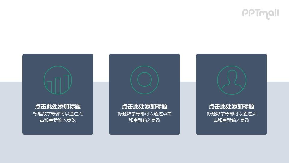 3部分icon文字说明PPT图示素材下载