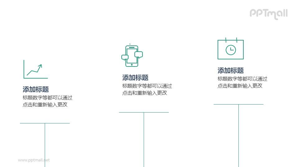 3个线条组成的展示架PPT图示素材下载