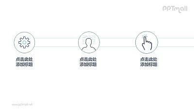 三组并排的线性图标PPT图示素材下载